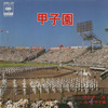 Koshien_runners