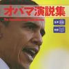 Obamaenzetusmall