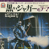 Isaachayes_shaft_japan45